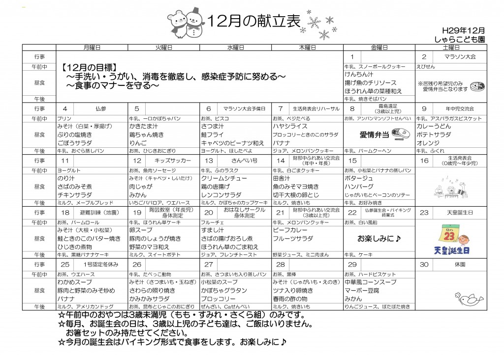 平成29年12月献立表 (1)