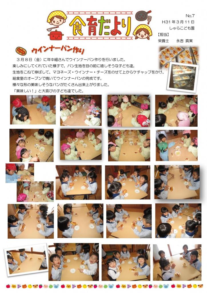 パン作りH30.3