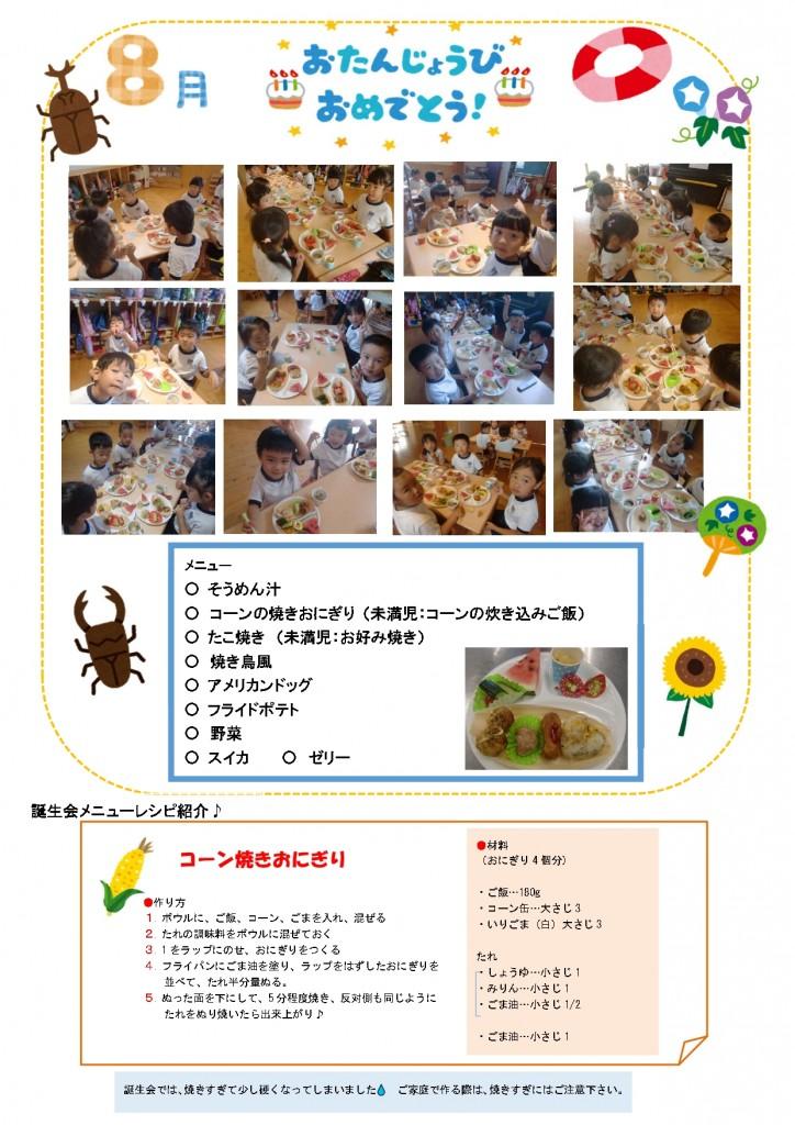 8月誕生会_page-0001
