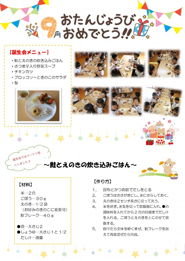 9月誕生会_page-0001