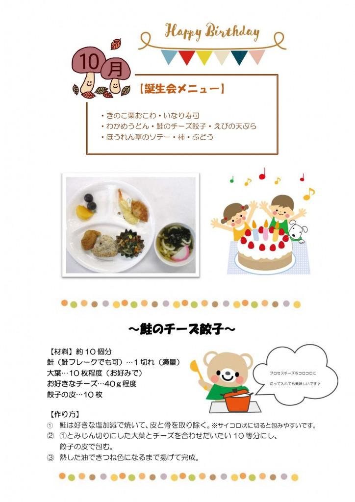HP用10月誕生会メニュー_page-0001 (2)
