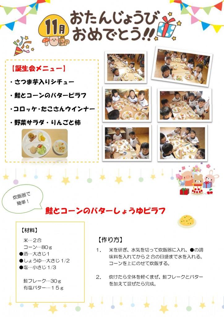 11月誕生会_page-0001