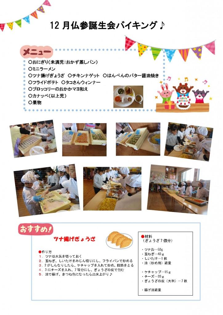12月仏参誕生会バイキング_page-0001