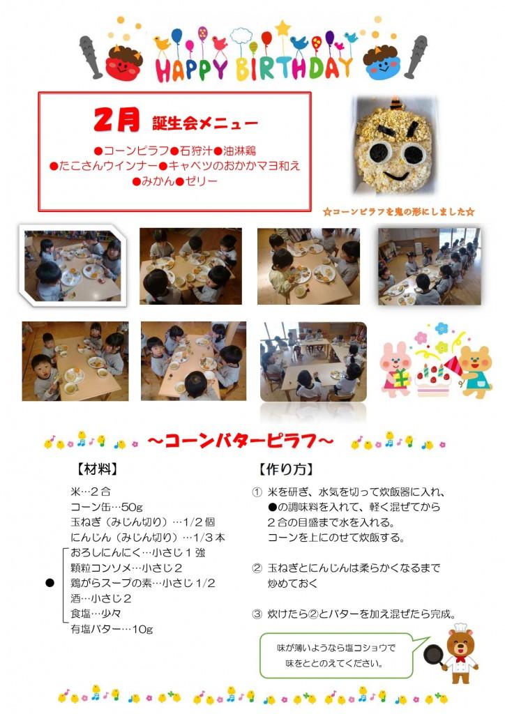 2gatu_page-0001
