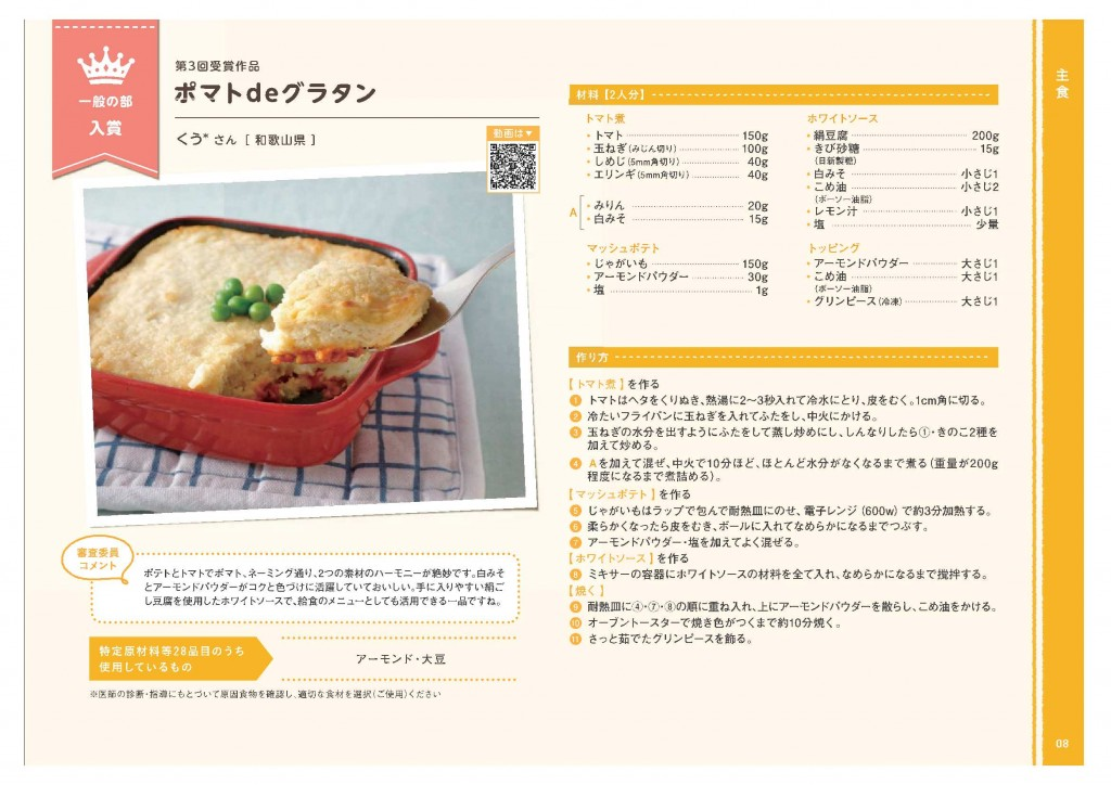 recipe2017-09