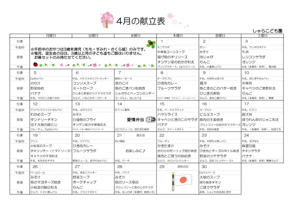 4月献立表_page-0001
