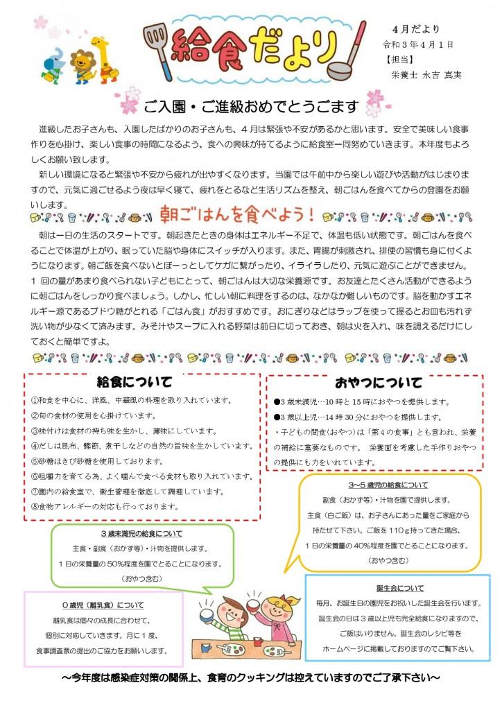 kyuushokudayori_page-0001