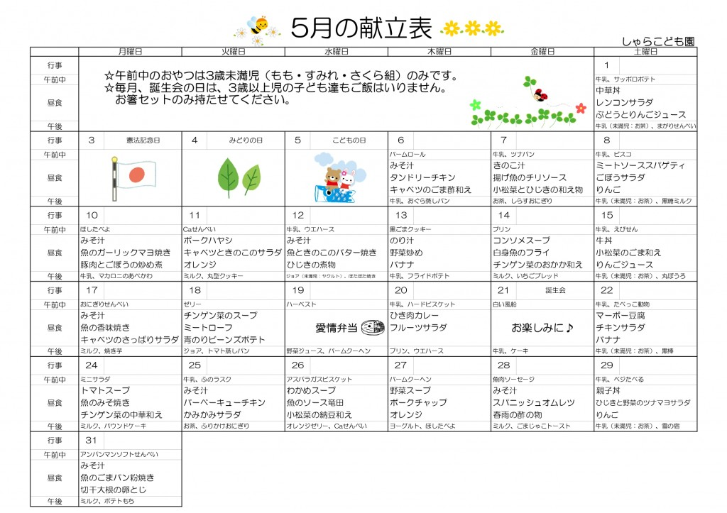 5月献立表_page-0001