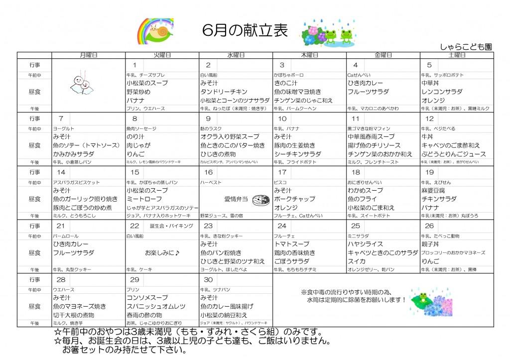 6月の献立表_page-0001