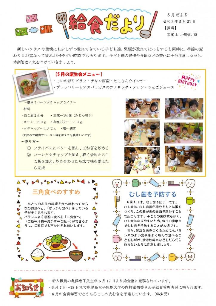給食だより5月号_page-0001