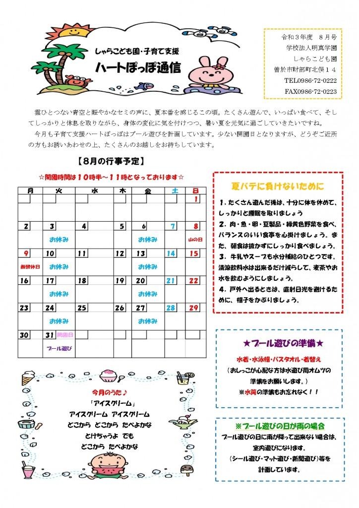 令和3年度ぽっぽ通信 8月_page-0001