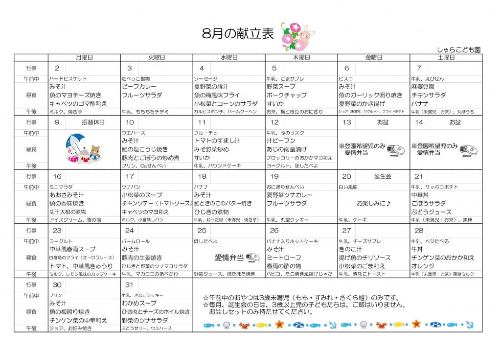 8月献立表_page-0001