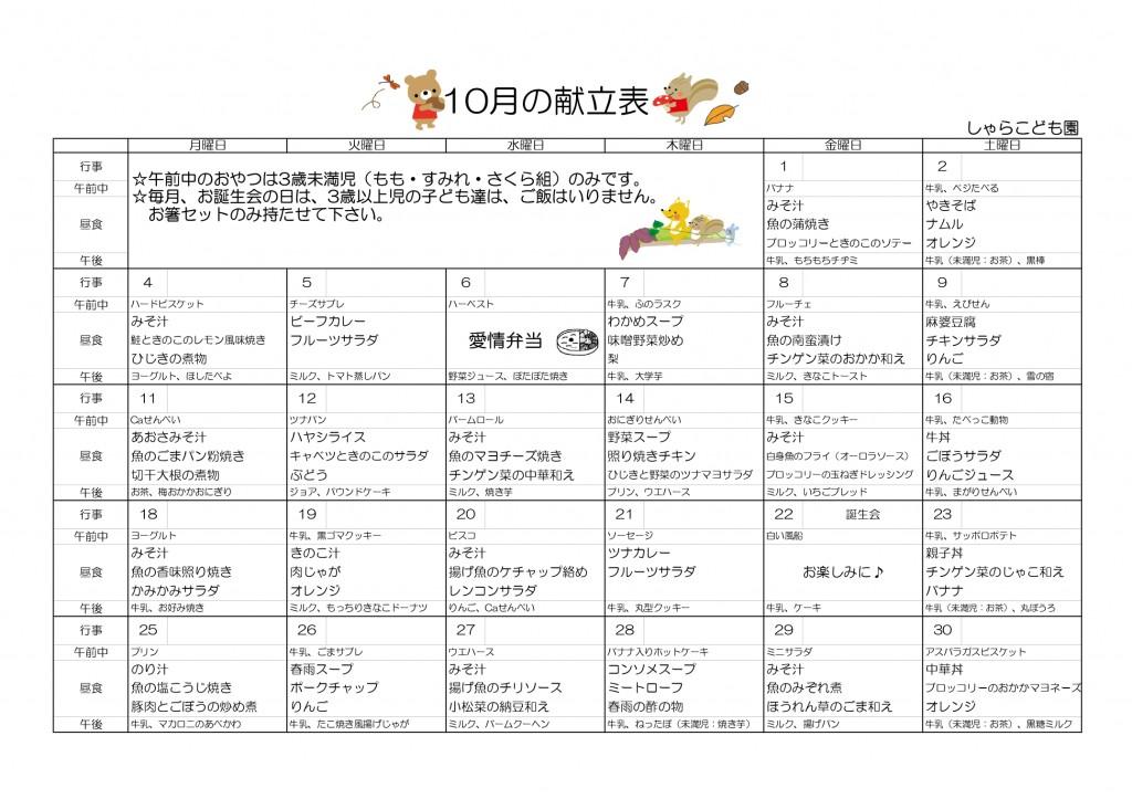10月献立表_page-0001